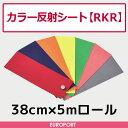 アイロンプリント用 カラー反射シート | 38cm×5mロール | RKR-ZH