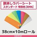 アイロンプリント用 艶消ラバーシートスタンダード特別色 | 38cm×10m | RMN-Z