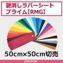 アイロンプリント用 艶消ラバーシート プライム | 50cm×50cm切売 | RMG-C
