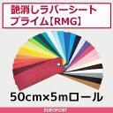 アイロンプリント用 艶消ラバーシート プライム | 50cm×5mロール | RMG-H