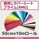 アイロンプリント用 艶消ラバーシート プライム | 50cm×10mロール | RMG