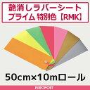 アイロンプリント用 艶消ラバーシート プライム 特別色 | 50cm×10mロール | RMK