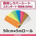 アイロンプリント用 艶消ラバーシートスタンダード特別色   50cm×5m   RMN-H