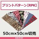 \5/24 20:00〜5/25 19:59ポイント5倍/アイロンプリント用 プリントパターンシート | 50cm×50cm切売 | RPK-C