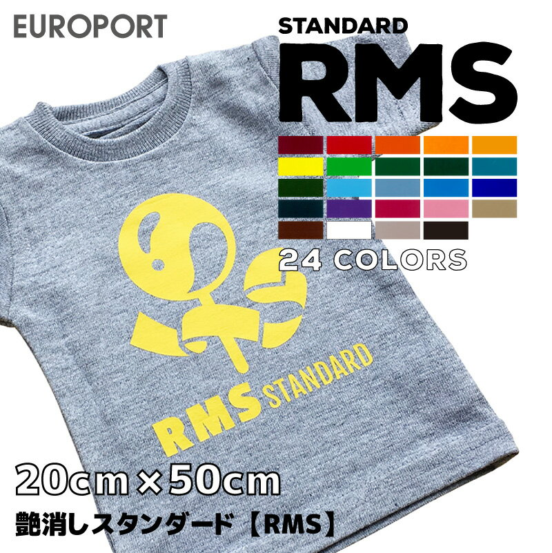 アイロンプリント用 ラバーシート スタンダードRMS (20cm×50cm切売) 熱転写 Tシャツプリント 綿・ポリエステル対応 自作 ステカSV-8 対応