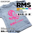 アイロンプリント用 ラバーシートスタンダード特別色 RMS (38cm×10m)熱転写 Tシャツプリント 綿・ポリエステル対応…