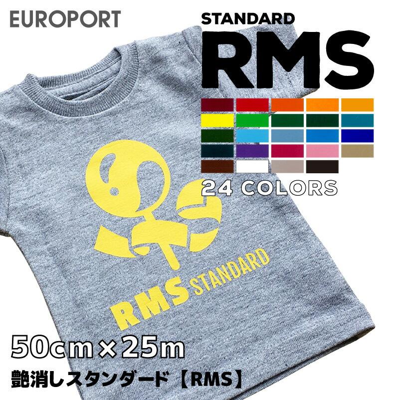 アイロンプリント用 ラバーシート スタンダードRMS (50cm×25m)熱転写 Tシャツプリント 綿・ポリエステル対応 自作 50cm幅以上のカッティングマシン対応