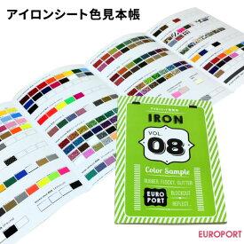 アイロンプリントシート カラーサンプル帳 VOl.8【M-8】 本物のアイロンシートが貼ってあるラバーシート色見本帳