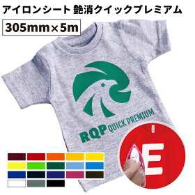 アイロンプリント用艶なしクイックプレミアムシート【50cm×10mロール】RQP