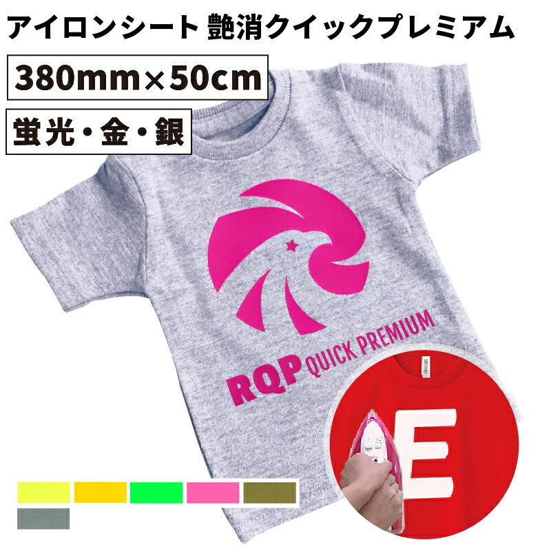 アイロンプリント用 艶なしクイックプレミアム RQP 特別色 (38cm×50cm切売)最短3秒圧着で効率的かつ再昇華の防ぐシート 自作Tシャツ ステカSV-15 CE6000-40対応