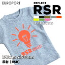 アイロンプリント用 カラー反射シート RSR (50cm×50cm切売)光に反射するアイロンシート 交通安全 リフレクター 自作Tシャツ 50cm幅以上のカッテ...