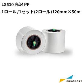 LX610用 光沢PP 1セット (2ロール) 120mm×50m KM-PP01G