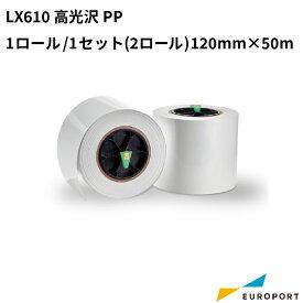 LX610用 高光沢PP 1ロール 120mm×50m KM-PP01HG-1