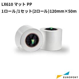 LX610用 マットPP 1セット (2ロール) 120mm×50m KM-PP01M