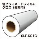 短期塩ビラミネートフィルム グロス[63.5cm×45mロール]
