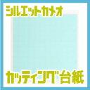 グラフテックシルエットカメオカッティング台紙12インチサイズ CUT-MAT-12-J