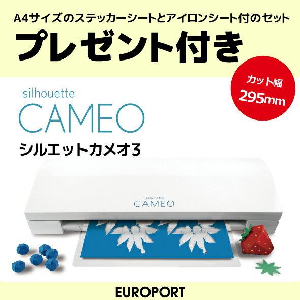 シルエットカメオ 3 silhouette CAMEO 3 小型 カッティングマシン 〜295mm幅 プレゼント付きパック【CAMEO3-CHA-PAC】★新発売★ | カード決済対応 | 送料無料 | 即納OK!在庫