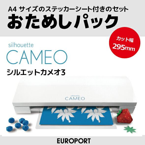 シルエットカメオ 3 silhouette CAMEO 3 小型 カッティングマシン 〜295mm幅 お試しパック 【CAMEO3-OTA-PAC】★新発売★ | カード決済対応 | 即納OK!在庫品