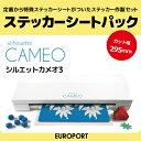 シルエットカメオ 3 silhouette CAMEO 3 小型 カッティングマシン 〜295mm幅 ステッカーシートパック【CAMEO3-SSS-PAC】★新...