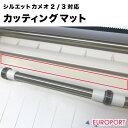 グラフテックシルエットカメオCAMEO2/CAMEO3用 カッティングマット【U621680200】