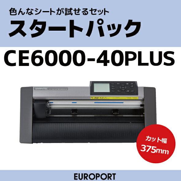 CE6000-40Plus 小型 カッティングマシン A3サイズ対応 〜375mm幅 Ai対応 スタートパック【CE6040P-ST-PAC】グラフテック社製 | 高性能 | カード決済対応 | 送料無料