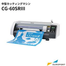 CG-60SR3 カッティングマシン 60cm幅対応 看板 ステッカー ウェアプリント カーラッピング Mimaki ミマキエンジニアリング社製