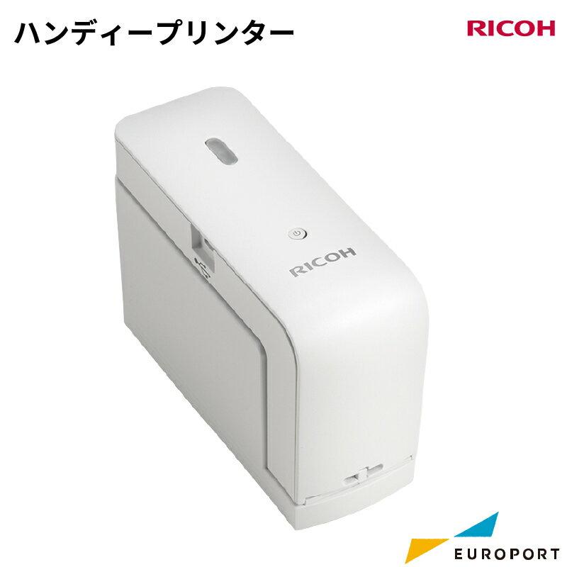 RICOH リコー Handy Printer ハンディプリンター ホワイト【Ri-handP-W】[予約商品]