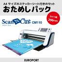 スキャン カット CM110 ScanNCut CM110 小型 カッティングマシン 〜296mm幅お試しパック【CM-110-OTA-PAC】カード決済…