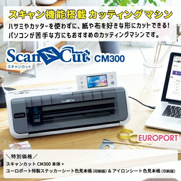 ScanNCut(スキャン カット) CM300 |Brother社製 小型カッティングマシン 〜296mm幅機械本体特別価格【CM300-TAN】 | カード決済対応 | 送料無料 | 即納OK!在庫