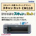 スキャン カット CM110 ScanNCut CM110 小型 カッティングマシン 〜296mm幅機械本体特別価格【CM-110-TAN】カード決済対応 | ...
