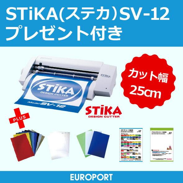 ステカ SV-12 STIKA 小型 カッティングマシン 〜25cm幅 プレゼント付き【SV12-CHA-PAC】ローランドDG社製 | カード決済対応 | 送料無料 | 即納OK!在庫
