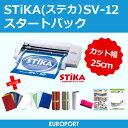 ステカ SV-12 STIKA 小型 カッティングマシン 〜25cm幅 スタートパック【SV12-STR-PAC】ローランドDG社製 | カード決済対応 | 送...
