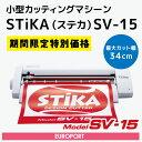 ステカ SV-15 STIKA 小型 カッティングマシン 〜34cm幅 機械本体特別価格【SV15-TAN】ローランドDG社製 | カード決済対応 | 送料無料...