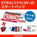 ステカ SV-15 STIKA 小型 カッティングマシン 〜34cm幅 スタートパック【SV15-STR-PAC】ローランドDG社製 | カード決…