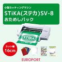 ステカ SV-8 STIKA 小型 カッティングマシン 〜16cm幅 おためしパック【SV8-OTA-PAC】ローランドDG社製 | カード決済…