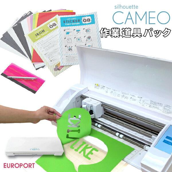 カッティングマシン シルエットカメオ3 お得な4点セット[ロールシート+作業道具つき] silhouette CAMEO 3 【CAMEO3-AD-P3】