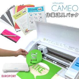 カッティングマシン シルエットカメオ3 作業道具パック silhouette CAMEO 3 【CAMEO3-AD-P3】