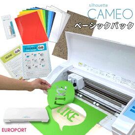 カッティングマシン シルエットカメオ3 ベーシックパック [嬉しいカッターセット付き] silhouette CAMEO 3【CAMEO3-BA-P3】