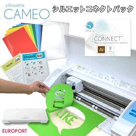 小型 カッティングマシン シルエットカメオ3 シルエットコネクトパック silhouette CAMEO 3 【CAMEO3-SC-P3】