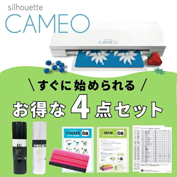 カッティングマシン シルエットカメオ3 お得な4点セット[ロールシート+作業道具つき] silhouette CAMEO 3 【CAMEO3-SHEET-R】