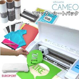 シルエットカメオ3 ステッカーシートパック 送料無料 〜295mm幅対応 小型カッティングマシン silhouette CAMEO3 Tシャツ作りやステッカー自作に【CAMEO3-SSS-P3】