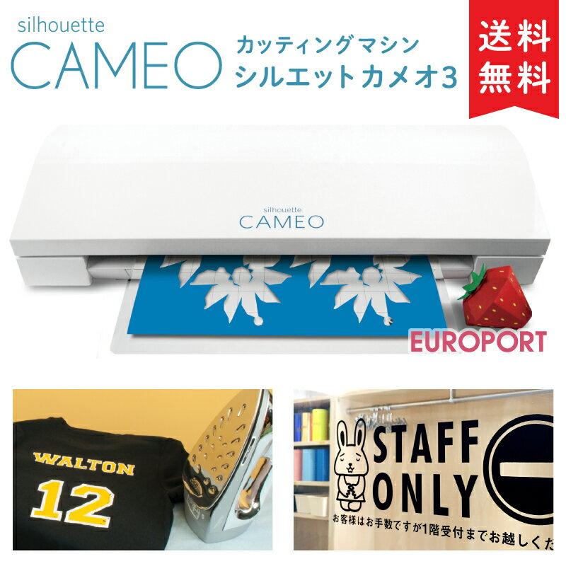 シルエットカメオ3 機械単体特別価格 〜295mm幅対応 小型カッティングマシン A4サイズアイロン&ステッカーシートセットプレゼント | カード決済対応 | 送料無料 | silhouette CAMEO3