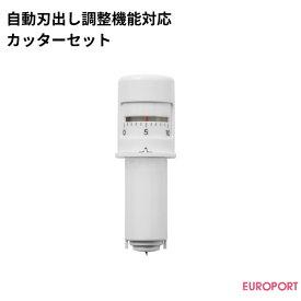 カッターセット 自動刃出し調整機能対応 シルエットカメオ3用 silhouette 【SILH-BLADE-ATJ】