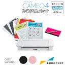 シルエットカメオ4 カッティングマシン 作業道具パック グラフテック silhouette-CAMEO4 [CAMEO4-AD-P3] ホワイト/ピ…