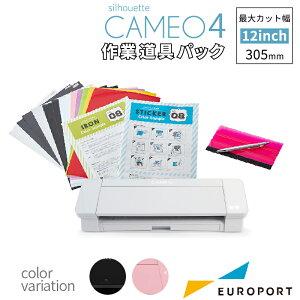 シルエットカメオ4 カッティングマシン 作業道具パック 購入後のアフターフォロー 安心サポート[CAMEO4-AD-P3] ホワイト/ピンク/ブラック グラフテック silhouette-CAMEO4