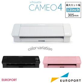 シルエットカメオ4 カッティングマシン グラフテック silhouette-CAMEO4 購入後のアフターフォロー 安心サポート [CAMEO4-TAN] ホワイト/ピンク/ブラック