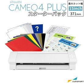 シルエットカメオ4プラス カッティングマシン お試しパック グラフテック (Silhouette CAMEO4 PLUS) 購入後のアフターフォロー 安心サポート 【CAMEO4PL-OTA】