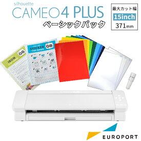 シルエットカメオ4プラス カッティングマシン ベーシックパック グラフテック (Silhouette CAMEO4 PLUS) 購入後のアフターフォロー 安心サポート 【CAMEO4PL-BA-P3】
