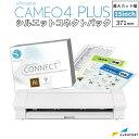 シルエットカメオ4プラス カッティングマシン シルエットコネクトパック グラフテック (Silhouette CAMEO4 PLUS) 購入…