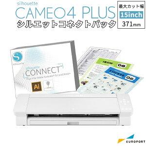 シルエットカメオ4プラス カッティングマシン シルエットコネクトパック グラフテック (Silhouette CAMEO4 PLUS) 購入後のアフターフォロー 安心サポート 【CAMEO4PL-SC-P3】